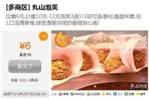 【新资讯】大众点评强强联手武汉丸山泡芙精致呈献品质团购