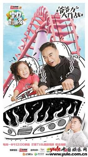 《宝贝的新朋友》上演劳动课 岳跃利爷爷力大爆发【最新资讯】