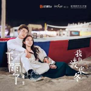 """《我的波塞冬》上映在即""""海皇夫妇""""张云龙、李凯馨倾情献唱主题曲"""